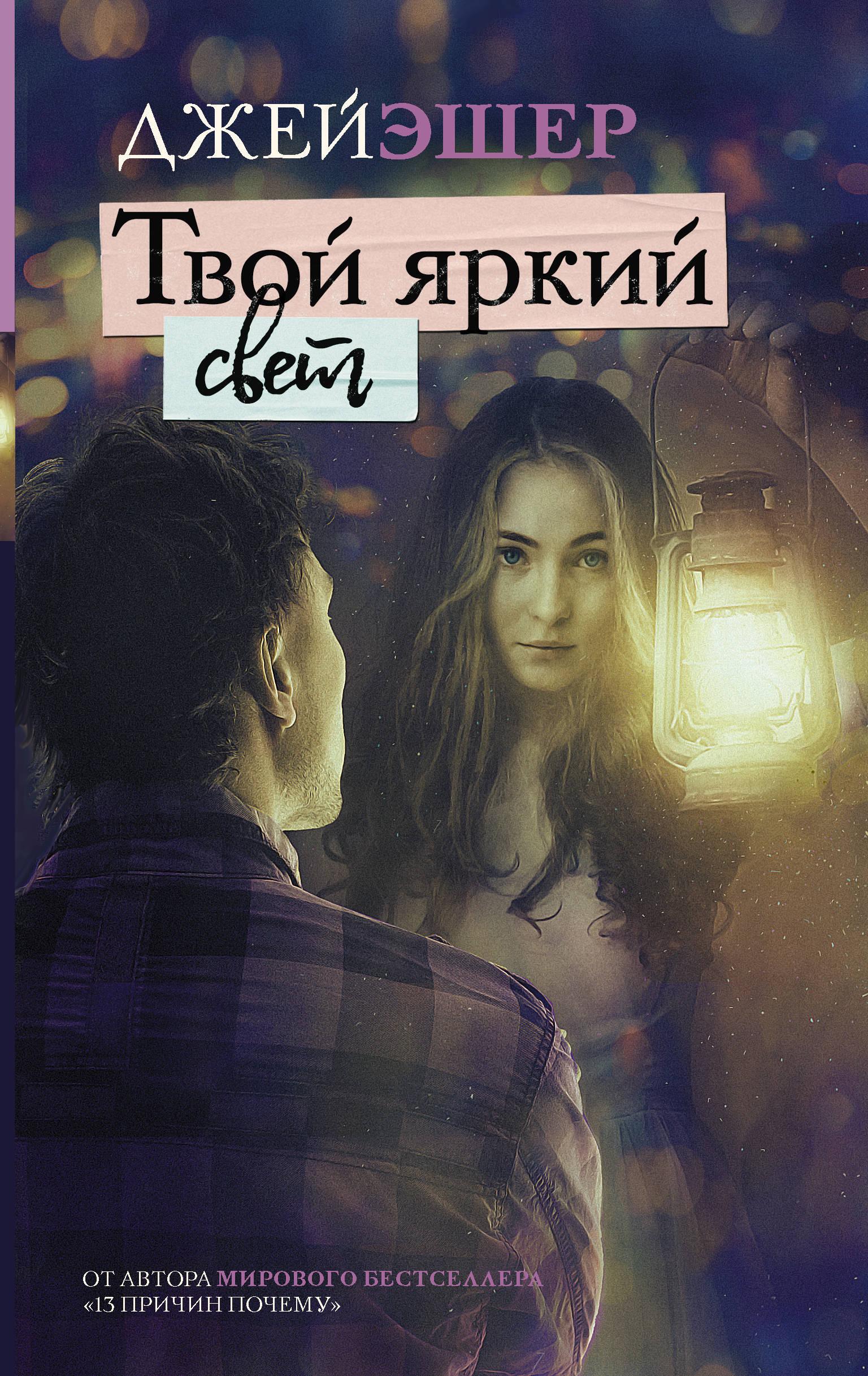 Эшер Джей Твой яркий свет ISBN: 978-5-17-109600-7