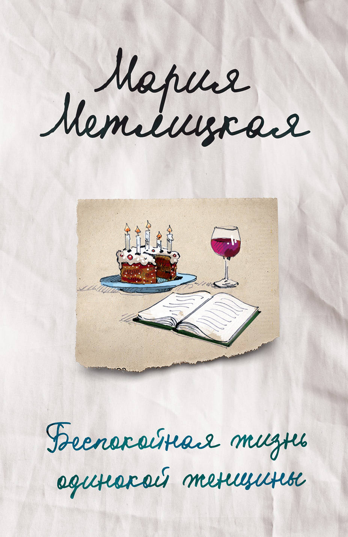 Метлицкая Мария Беспокойная жизнь одинокой женщины ISBN: 978-5-04-096035-4 екатерина красавина как не остаться одинокой