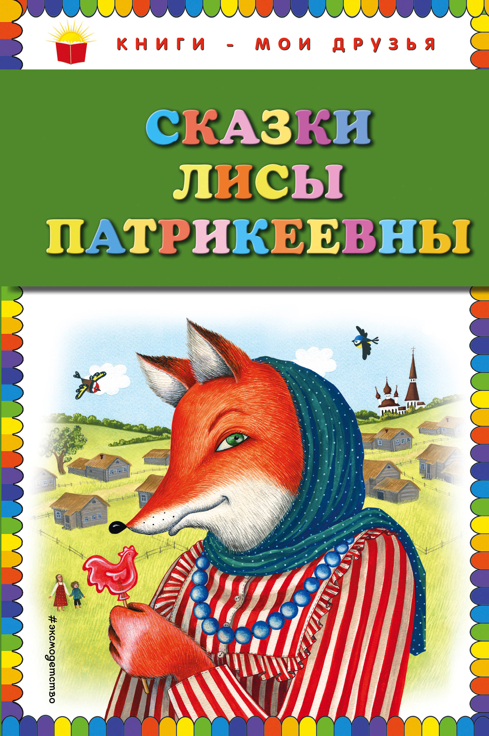 Сказки Лисы Патрикеевны спокойной ночи сказки для самых маленьких cdmp3