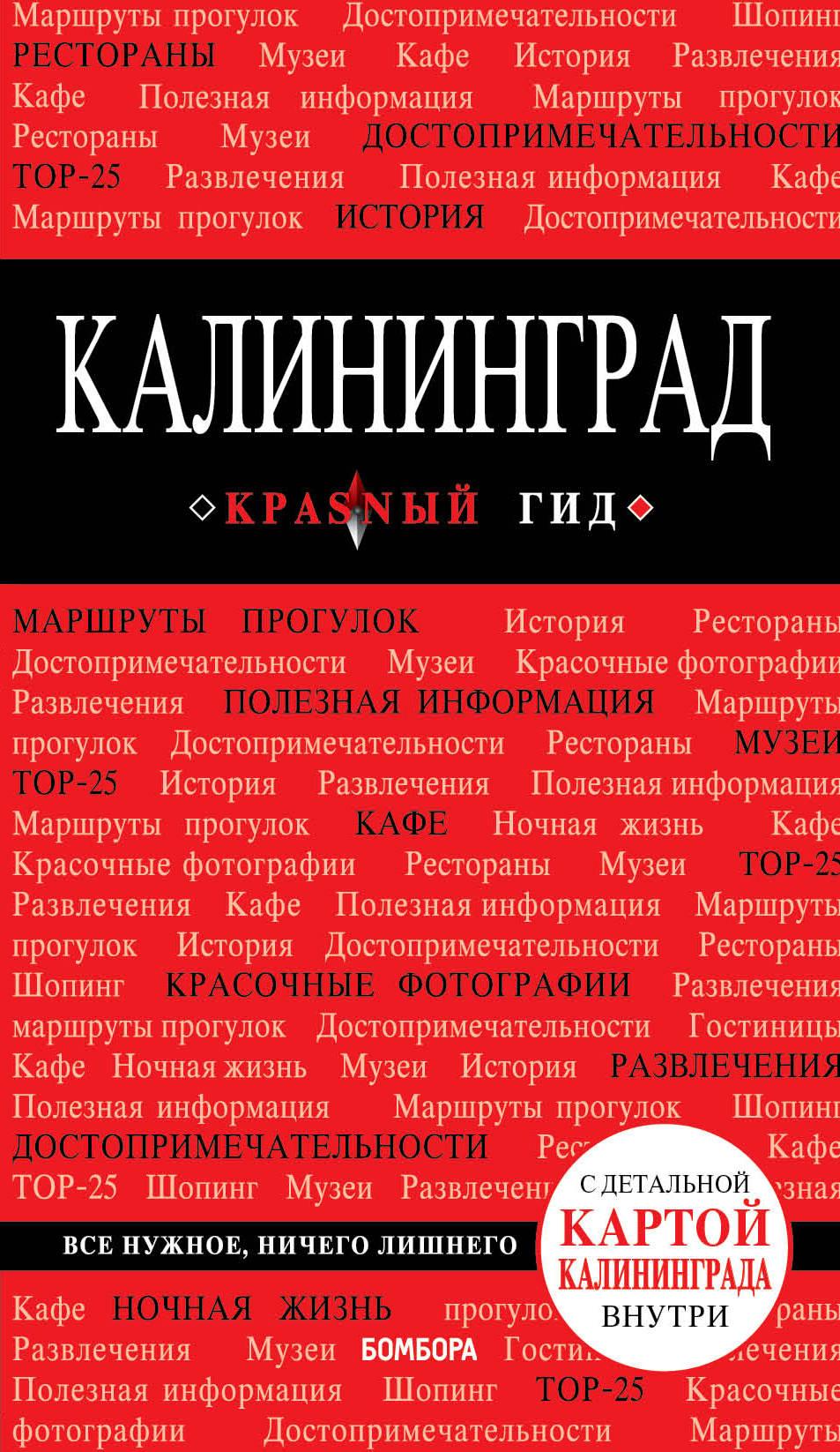 Калининград. Путеводитель (+ карта)