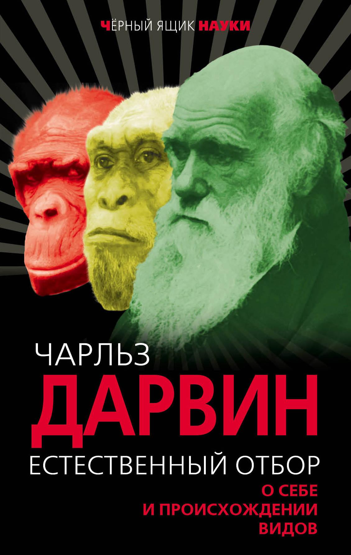 Дарвин Чарлз Роберт Естественный отбор. О себе и происхождении видов книги рипол классик великие имена чарльз дарвин