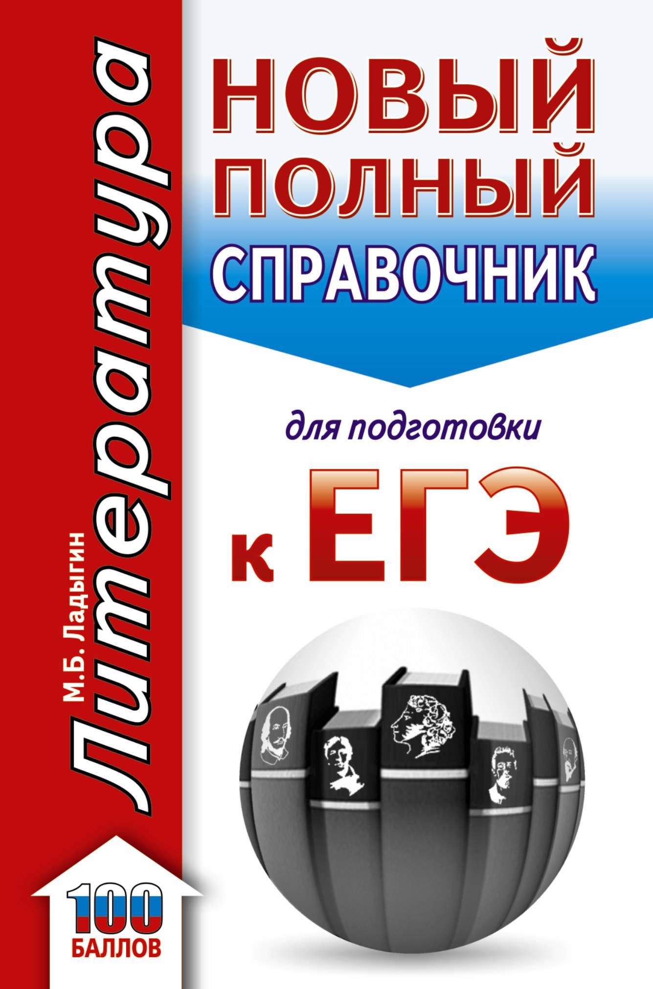 М. Б. Ладыгин ЕГЭ. Литература. Новый полный справочник школьника для подготовки к ЕГЭ