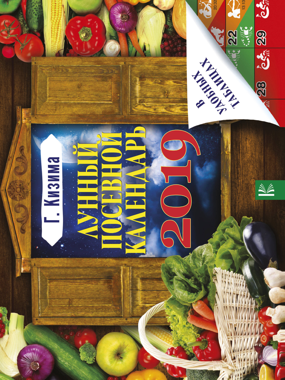 Г. Кизима Лунный посевной календарь в удобных таблицах на 2019 год цены