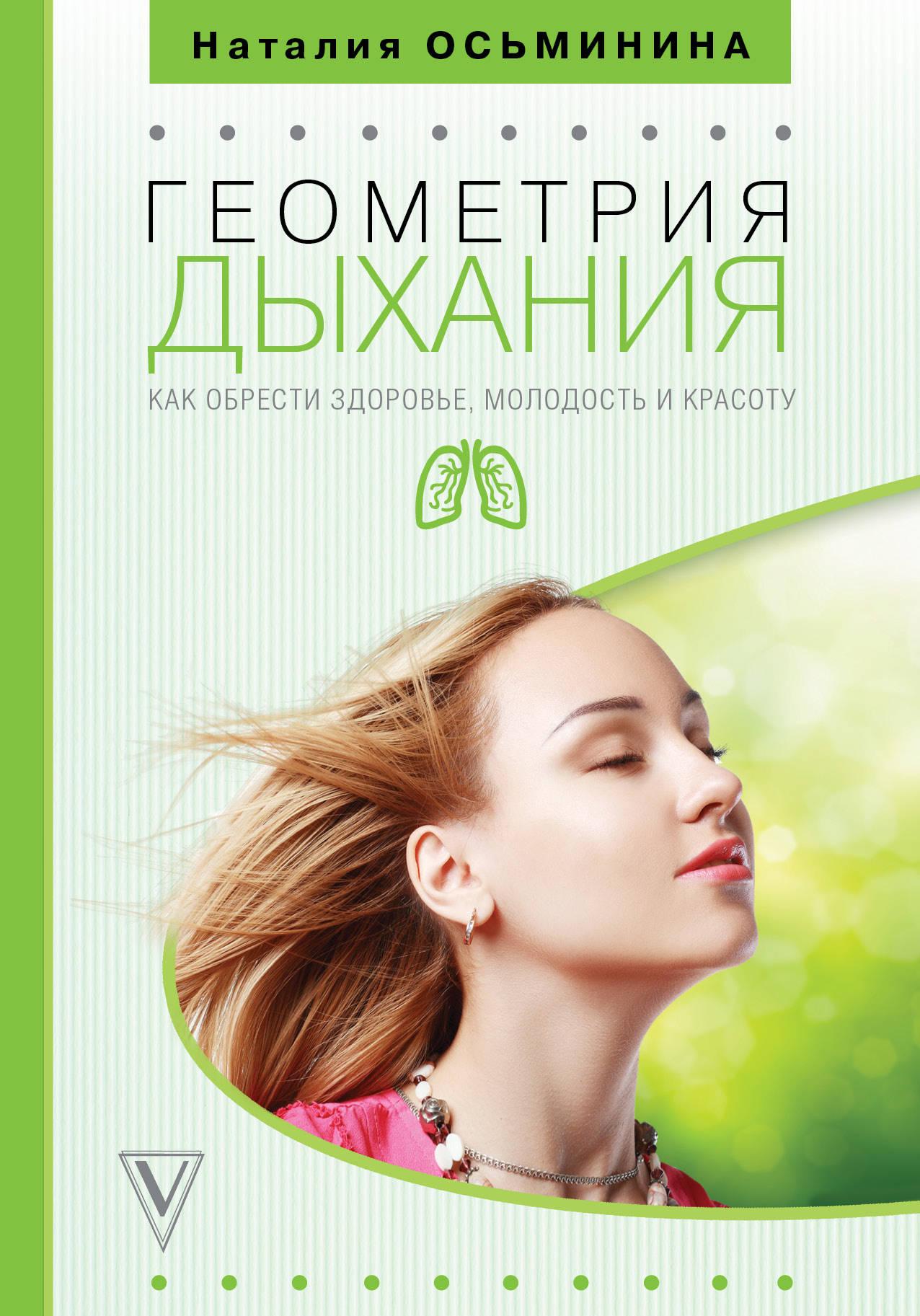 Геометрия дыхания. Как обрести здоровье, молодость и красоту. Осьминина Наталия Борисовна
