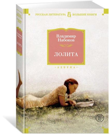 Набоков Владимир Лолита ISBN: 978-5-389-15064-5