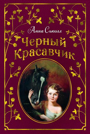 Zakazat.ru: Черный Красавчик. Сьюэлл Анна; Доронина Ирина; Салганик Мариам