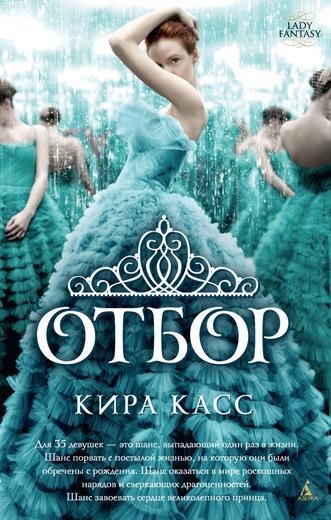 Касс Кира; Тетерина Ирина Отбор ISBN: 978-5-389-14881-9