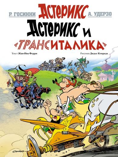 Zakazat.ru: Астерикс и ТрансИталика. Госинни Рене; Удерзо Альбер