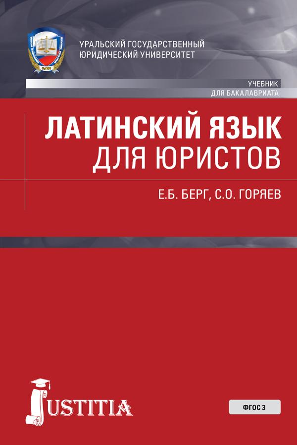 Латинский язык для юристов. Учебник. Е. Б. Берг, С. О. Горяев
