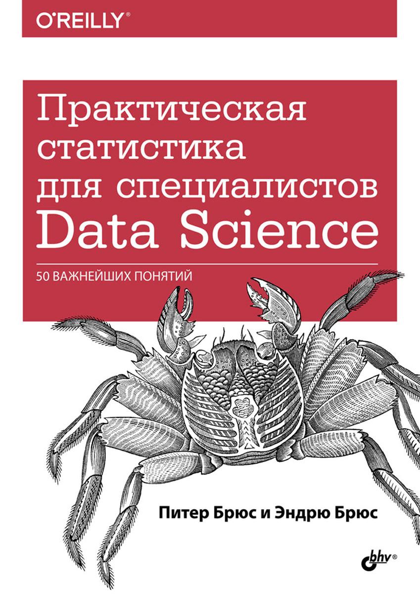 Zakazat.ru: Практическая статистика для специалистов Data Science. Питер Брюс, Эндрю Брюс