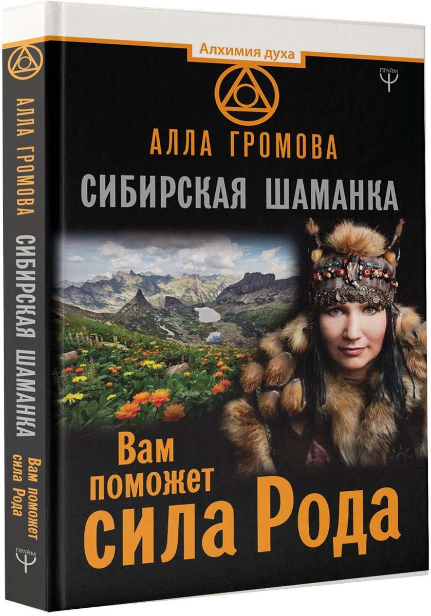Сибирская шаманка. Вам поможет сила Рода. Алла Громова