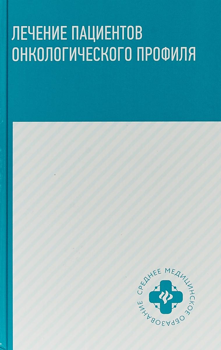 Татьяна Попова,Александр Толстокоров,Евгений Осинцев Лечение пациентов онкологического профиля