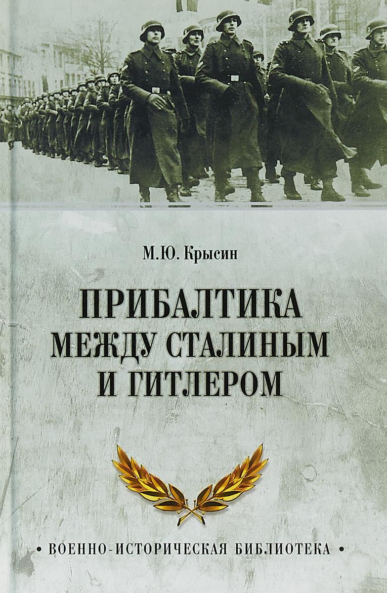 М. Ю. Крысин Прибалтика между Сталиным и Гитлером арабы в борьбе за независимость