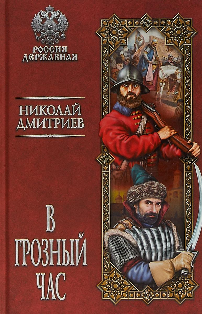 Н. Н. Дмитриев В грозный час