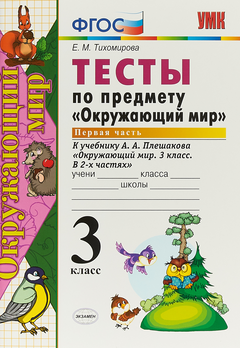 цена на Е. М. Тихомирова Окружающий мир. 3 класс. Тесты к учебнику А. А. Плешакова. В 2 частях. Часть 1