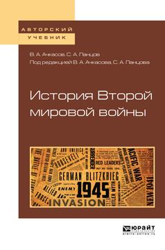 С. А. Ланцов, В. А. Ачкасов История второй мировой войны. Учебное пособие