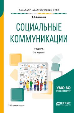 Социальные коммуникации. Учебник