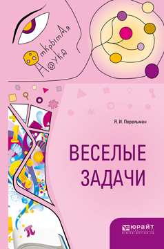 Веселые задачи, Перельман Яков Исидорович
