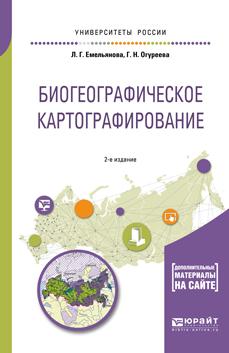 Л. Г. Емельянова, Г. Н. Огуреева Биогеографическое картографирование. Учебное пособие для академического бакалавриата