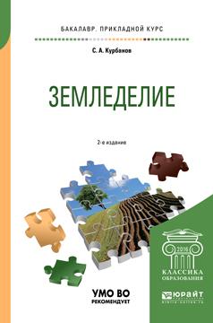 Земледелие. Учебное пособие для прикладного бакалавриата