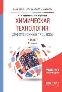 Э.М. Карташов, С.П. Рудобашта Химическая технология. Диффузионные процессы. Часть 1 математическое моделирование процессов в машиностроении