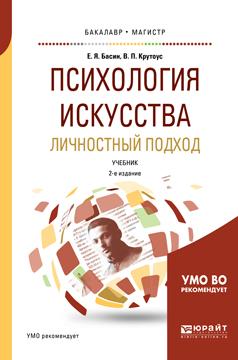 Психология искусства. Личностный подход. Учебник для бакалавриата и магистратуры