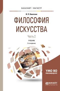 Философия искусства. В 2 частях. Часть 2. Учебник. И. П. Никитина