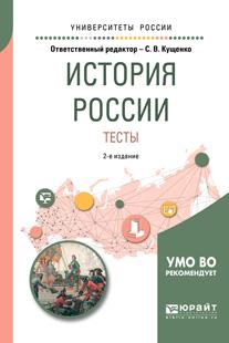 История России. Тесты. Учебное пособие для вузов