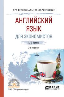 купить Нужнова Елена Евгеньевна Английский язык для экономистов. Учебное пособие для СПО по цене 309 рублей