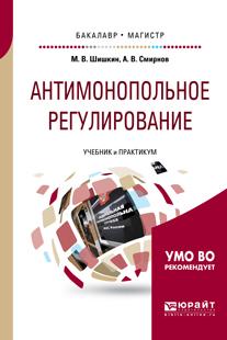 Антимонопольное регулирование. Учебник и практикум для бакалавриата и магистратуры