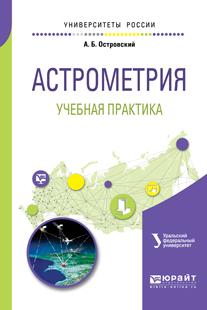 Астрометрия. Учебная практика. Учебное пособие для вузов.