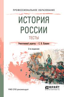 История России. Тесты. Учебное пособие для СПО