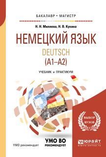 Deutsch: А1-А2 / Немецкий язык. Учебник и практикум