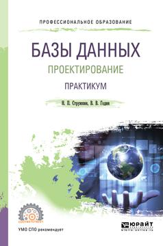Н. П. Стружкин, В. В. Годин Базы данных. Проектирование. Практикум. Учебное пособие для СПО цена 2017