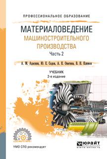 А. М. Адаскин, Ю. Е. Седов, А. К. Онегина, В. Н. Климов Материаловедение машиностроительного производства. В 2 частях. Часть 2. Учебник адаскин а климов в онегина а седов ю материаловедение в машиностроении часть 2 учебник isbn 9785534000412