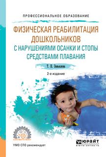 Физическая реабилитация дошкольников с нарушениями осанки и стопы средствами плавания. Учебное пособие для СПО