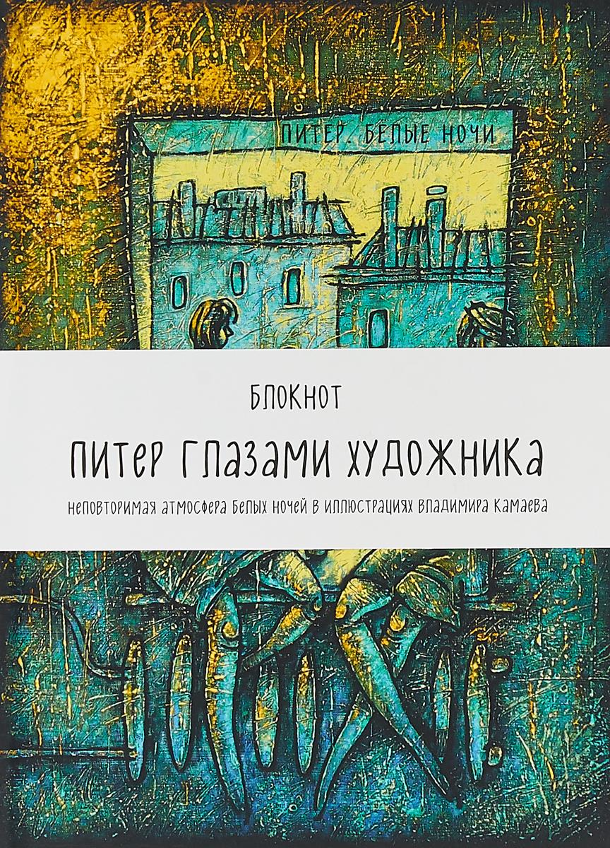В. Камаев Блокнот. Питер. Белые ночи. Разговор ISBN: 978-5-04-093476-8