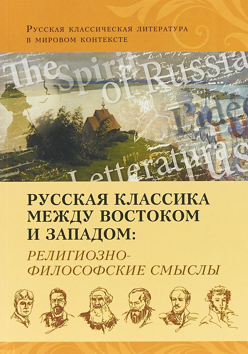 Русская классика: Pro Et Contra. Между востоком и западом. Антология