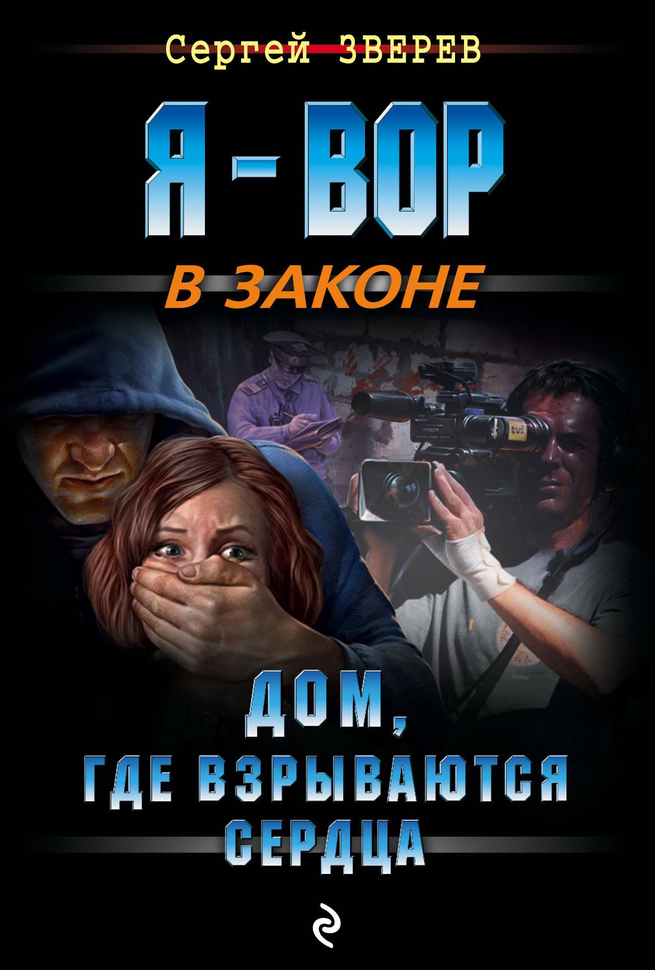 Кирилл Казанцев Дом, где взрываются сердца ISBN: 978-5-04-094474-3