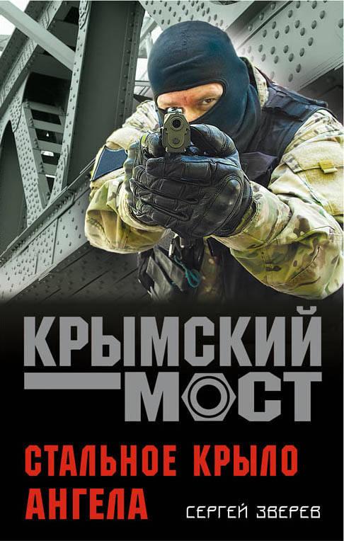 Сергей Зверев Крымский мост. Стальное крыло ангела