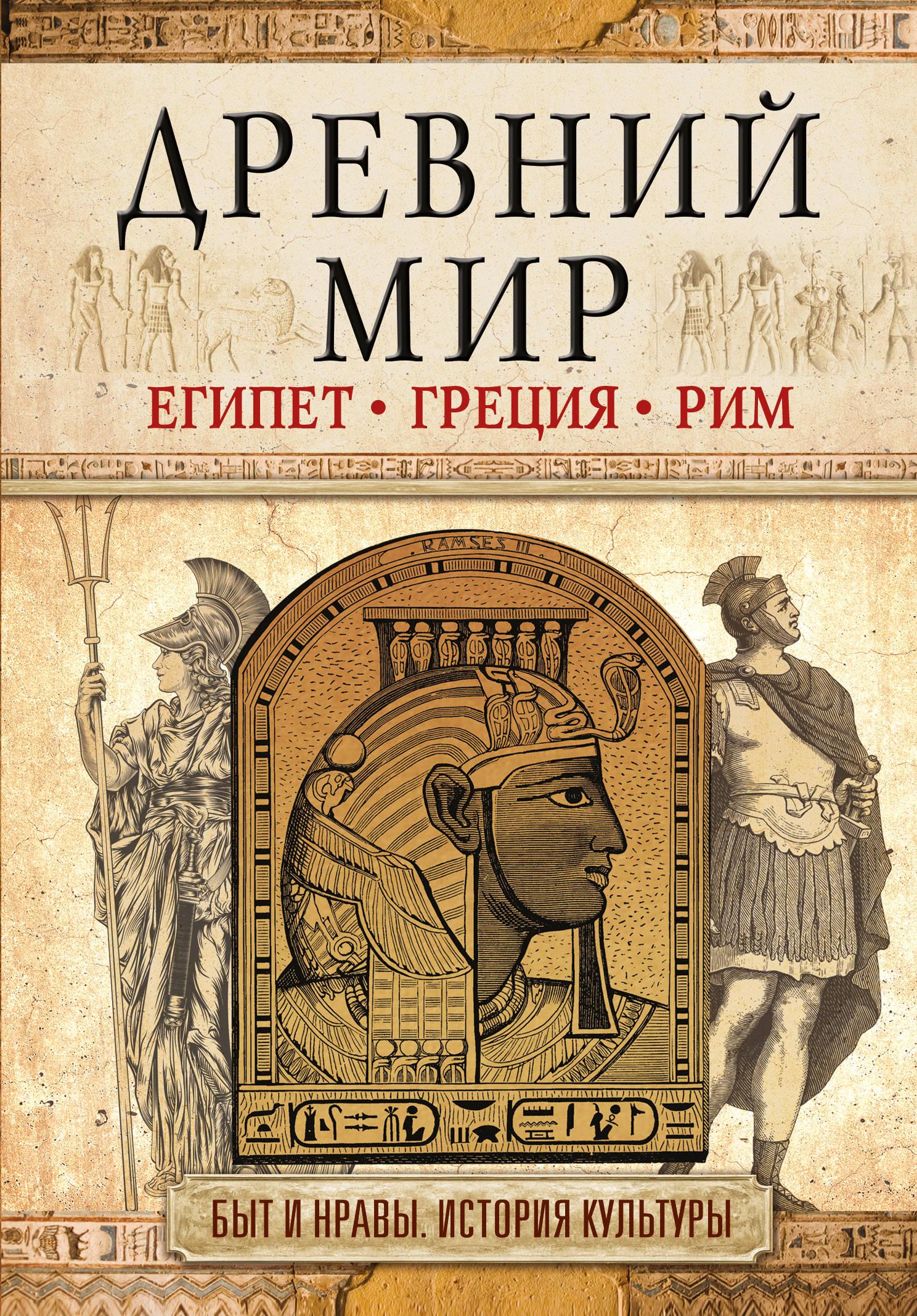 Древний мир ISBN: 978-5-17-099860-9