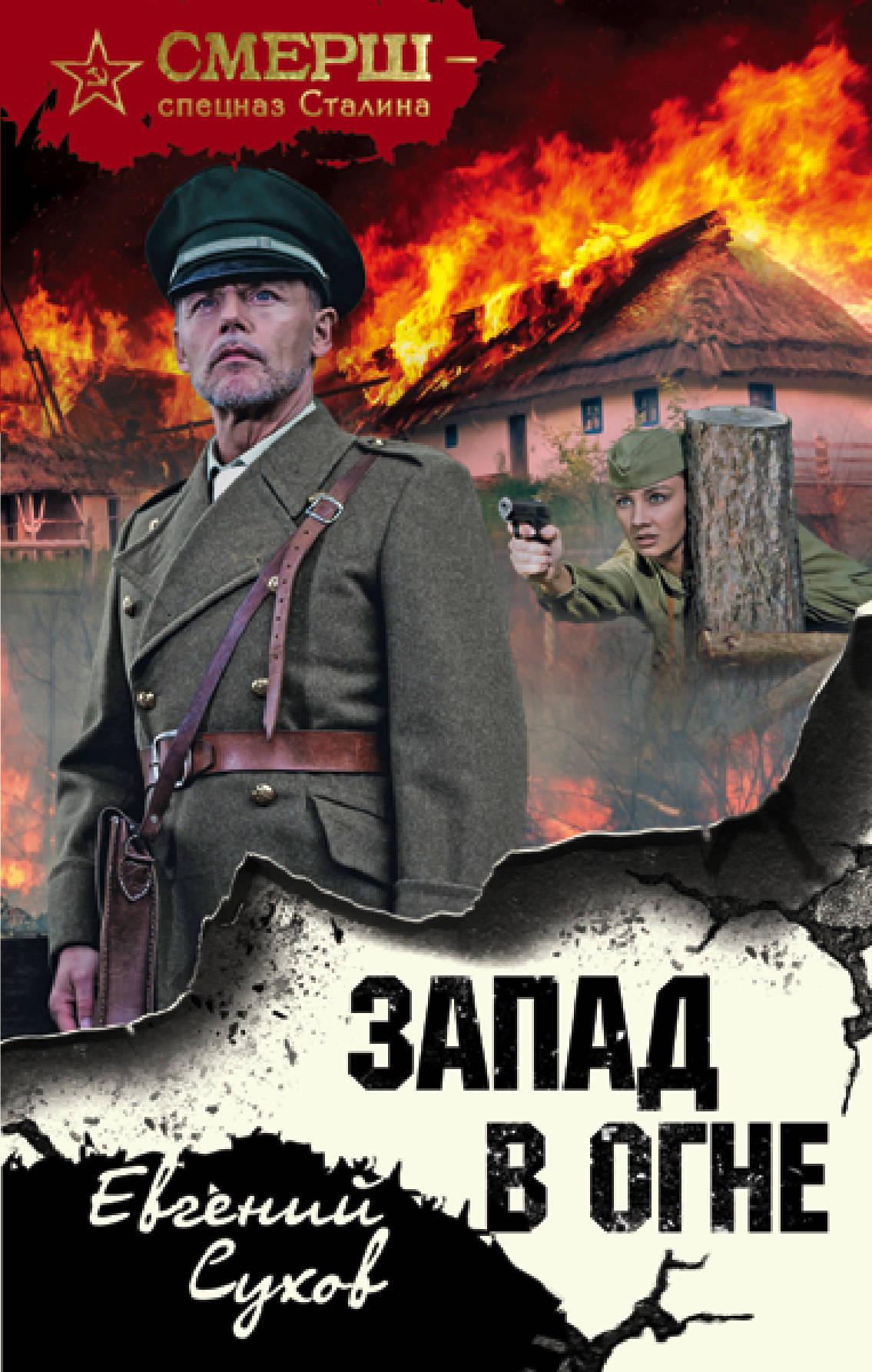Сухов Евгений Запад в огне