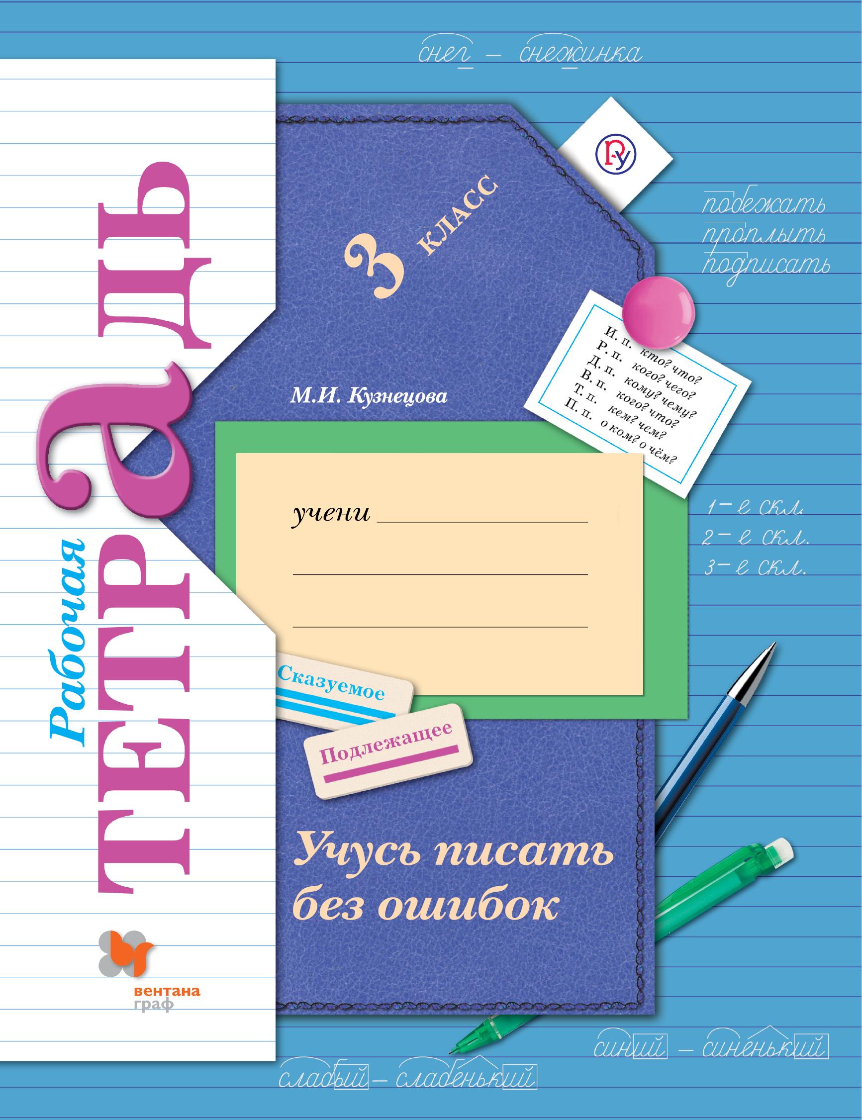 Учусь писать без ошибок. 3класс. Рабочая тетрадь