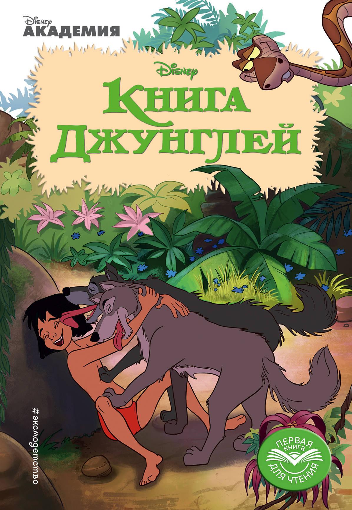Книга Джунглей ISBN: 978-5-04-093784-4