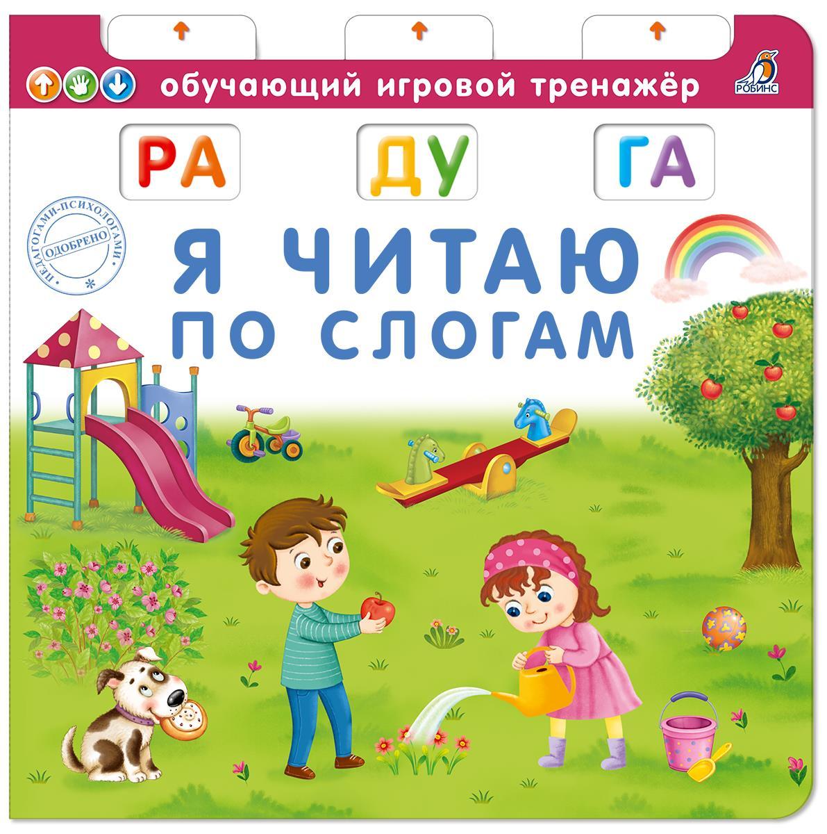 купить Елена Писарева Я читаю по слогам. Обучающий игровой тренажер по цене 519 рублей