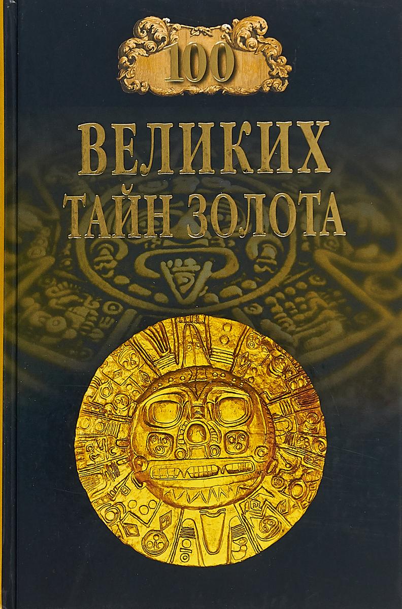 А. С. Бернацкий 100 великих тайн золота ISBN: 978-5-4444-6357-4