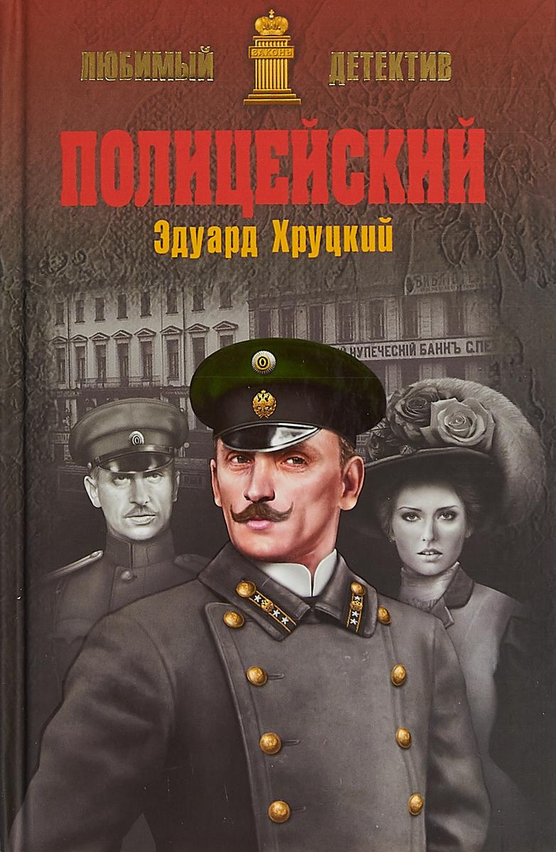 Эдуард Хруцкий Полицейский ISBN: 978-5-4444-6663-6