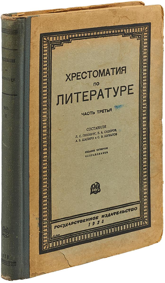 Хрестоматия по литературе. Часть 3 к е вейгелин перелет с петербург москва
