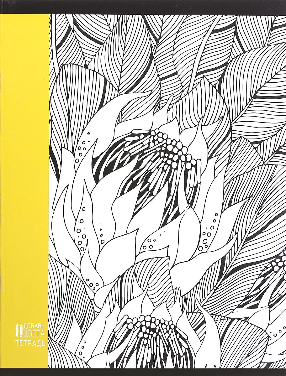 Unnika Land Тетрадь Фантастический сад 48 листов в клетку цвет желтый unnika land тетрадь полет идей цвет коралловый 48 листов в клетку
