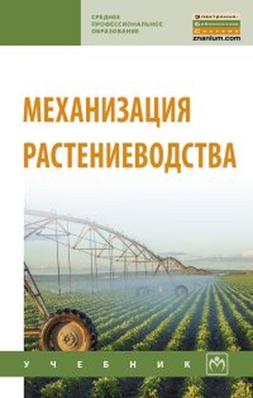 В. Н. Солнцев Механизация растениеводства